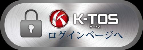 K-TOSログインページへ