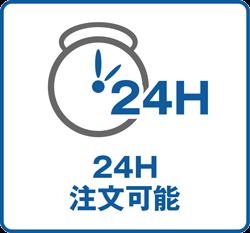 24H注文可能