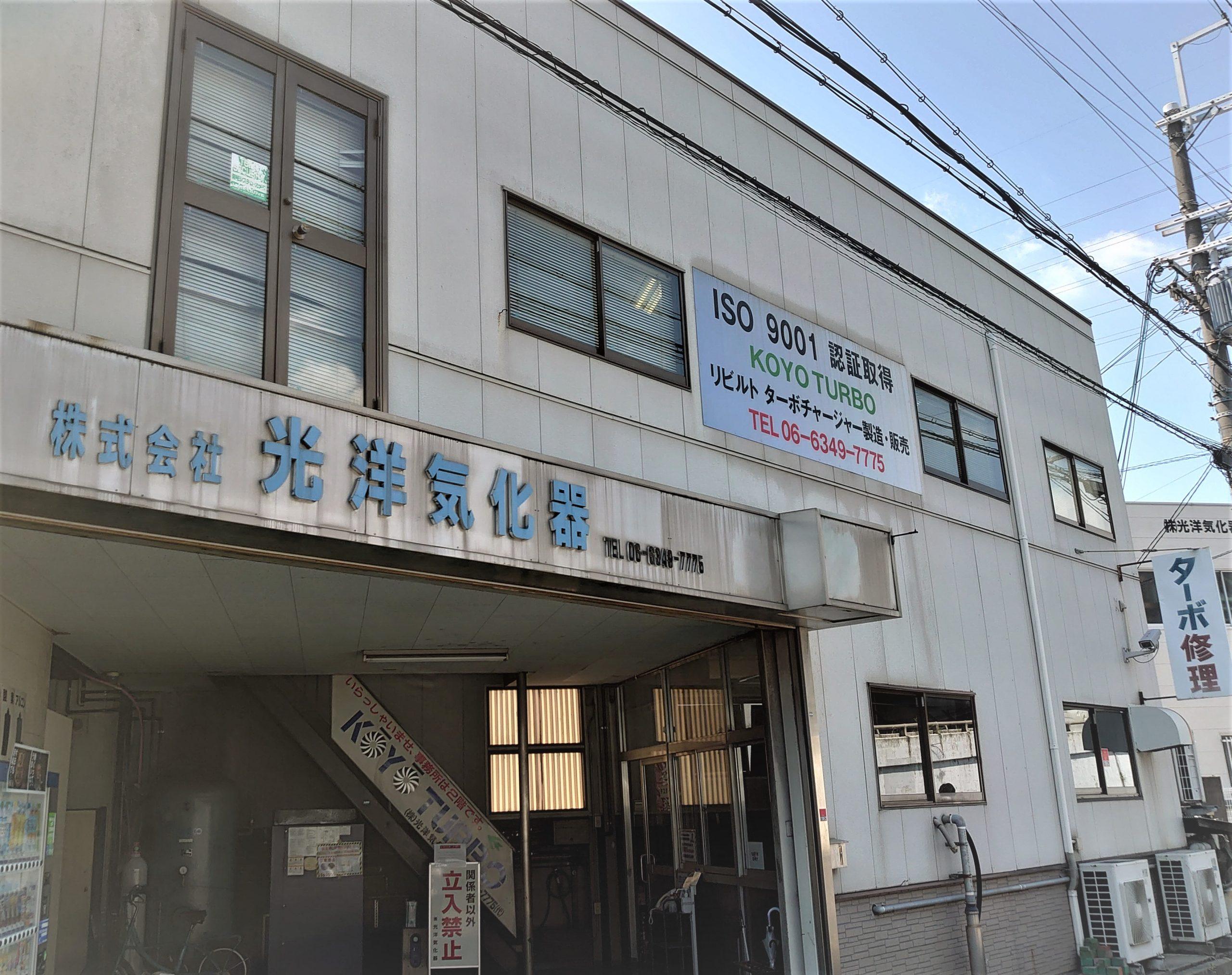 koyo kikaki office & Factory